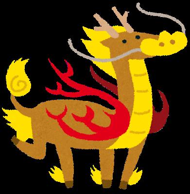キリン(麒麟)